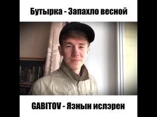 GABITOV - Язнын ислэрен (Бутырка - Запахло весной)