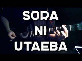 Boku no hero academia op 3 -【Sora Ni Utaeba】(Guitar Cover)