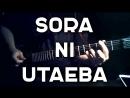 Boku no hero academia op 3 Sora Ni Utaeba Guitar Cover