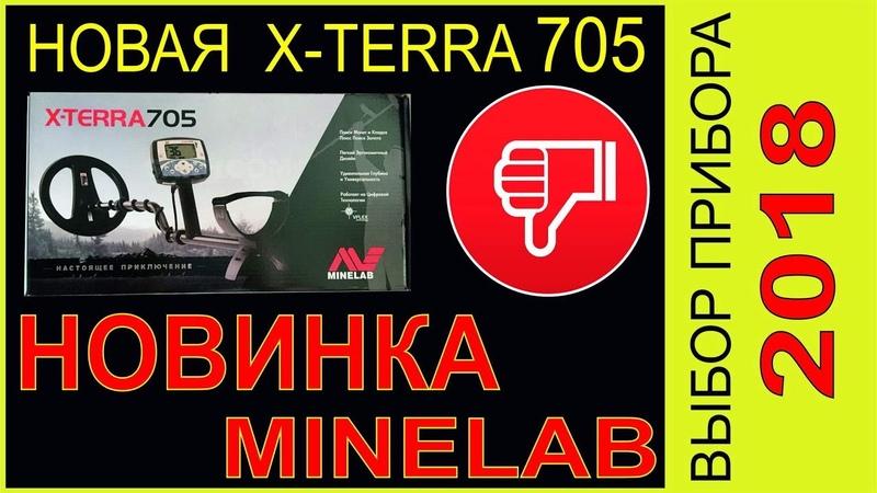 Новая X Terra 705 Minelab СИЛЬНО УДИВИЛ в 2018г Выбор очевиден мое мнение и выбор прибора