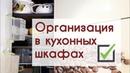 Идеи для ОРГАНИЗАЦИИ хранения В КУХОННЫХ ШКАФАХ на глубоких высоких УГЛОВЫХ ПОЛКАХ кухни
