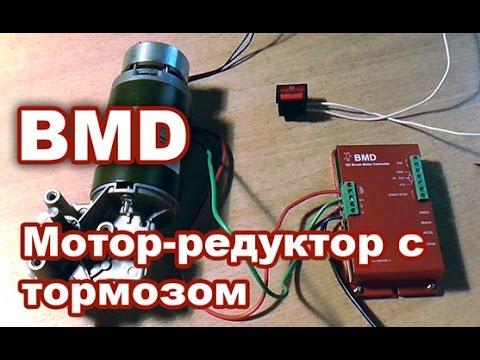 BMD и коллекторный мотор-редуктор с тормозом