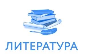 Рособрнадзор публикует видеорекомендации ЕГЭ-2019 по литературе