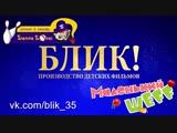 Детский кулинарный шоу-проект Маленький шеф! (14.10. 2018г_