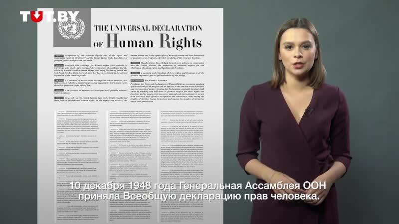 На нарушение каких прав человека жалуются беларусы в ООН