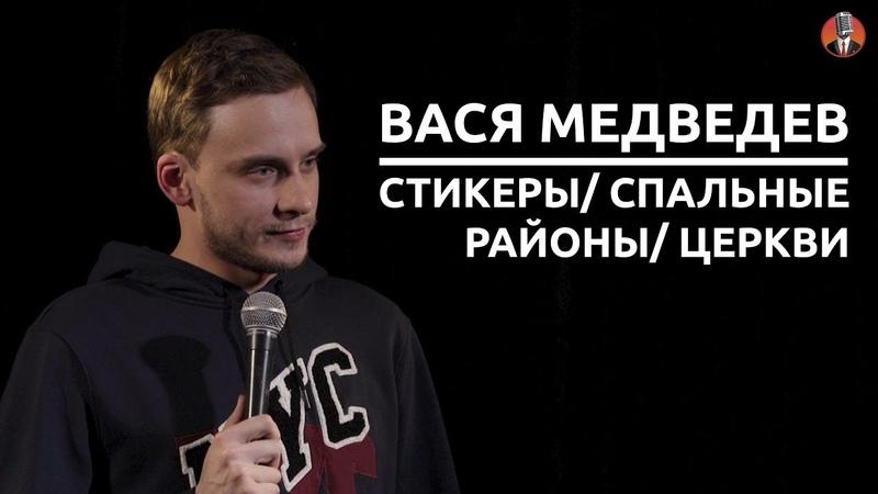 Вася Медведев - стикеры спальные районы церкви [СК 4]