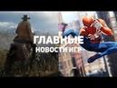 Главные новости игр 24 09 2018 RDR 2, Spider Man, The Walking Dead