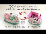 DIY cosmetic pouch with internal wire frames