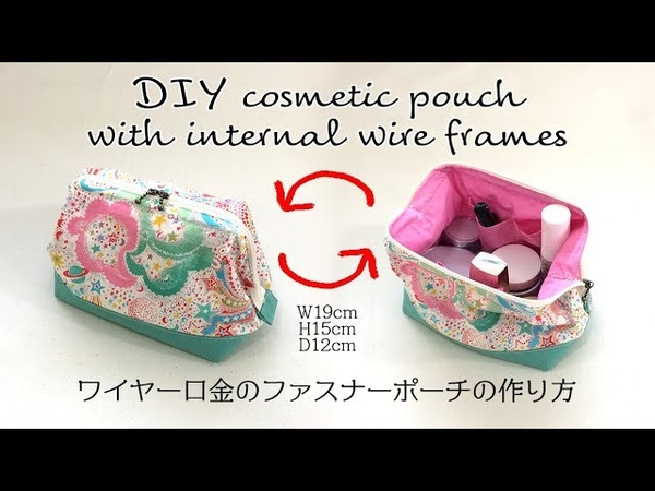 DIY cosmetic pouch with internal wire frames ワイヤー口金のファスナーポーチの作り方|Hoshimachi