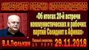 Об итогах 20 й встречи коммунистических и рабочих партий Солиднет в Афинах В А Тюлькин 29 11 2018