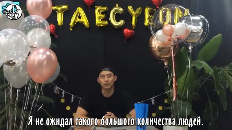 Трансляция Тэкёна на Ви Лайв (16.05.2019)