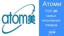 ТОП 20 самых популярных товаров интернет магазина АТОМИ Atomy