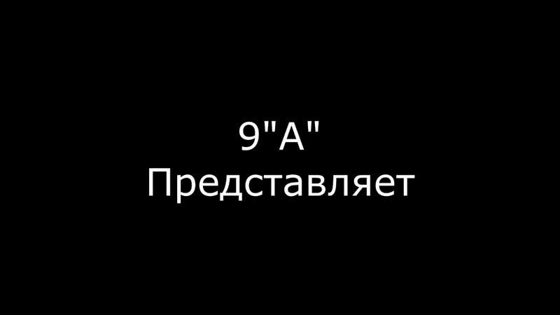 Агитбригада 9А класса/2019 год