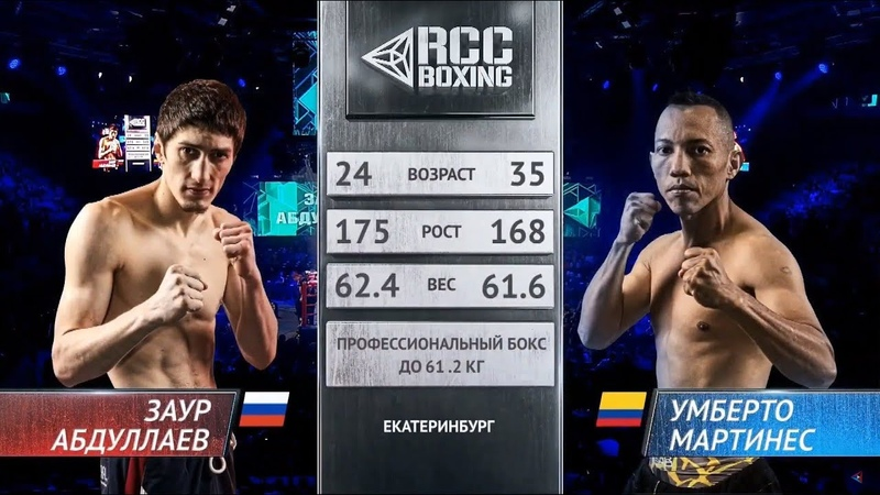 Заур Абдуллаев , Россия vs. Умберто Мартинес, Колумбия | 22.02.2019 | RCC Boxing Promotions
