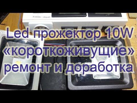 Короткоживущие Led прожектора 10Вт, ремонт и доработка