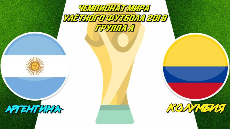 Сборная Аргентины Сборная Колумбии Группа А