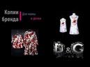 Для мамы и дочки. Аналоги и в стиле Dolce Gabbana. Подборка на основе AliExpress