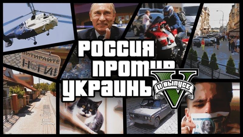 Гугл Карты – Россия против Украины | Ростов-на-Дону против Львова [2]