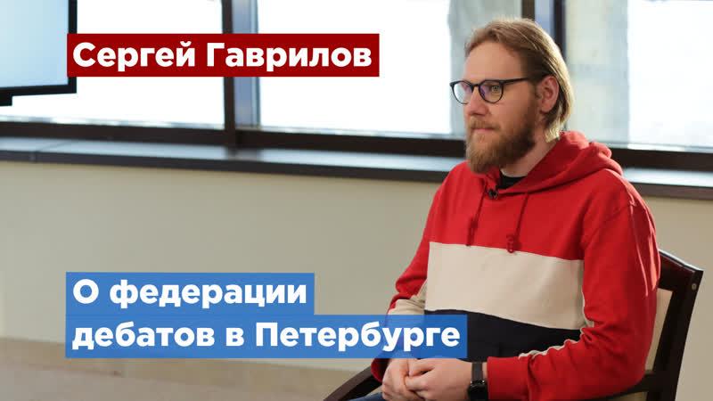 Санкт-Петербургская федерация дебатов научит студентов аналитическому мышлению