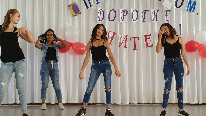 Классный танец Танец на выпускной Танец на день учителя танцы 2018Танец на последний звонок