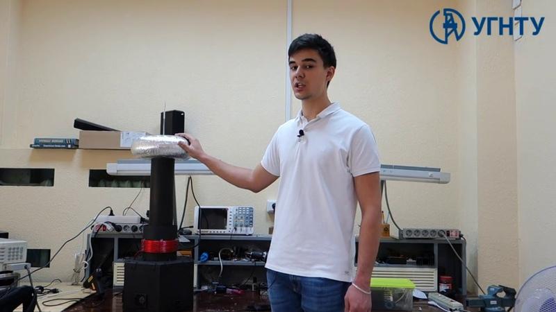 Проект в рамках гранта УГНТУ Установка по созданию разрядов высокого напряжения Катушка Тесла