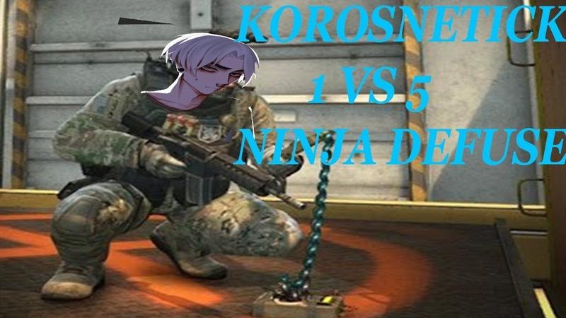 Korosnetick Ninja defuse 1 VERSUS 5