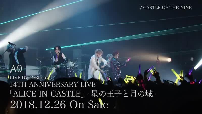 Трейлер DVD с записью концерта 14-й годовщины А9- ALICE IN CASTLE- релиз 26.12.2018