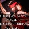 Alek Zander shibari workshop