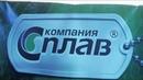 Новогодний корпоратив компании SPLAV