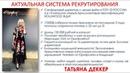 Татьяна Деккер Актуальная система рекрутирования