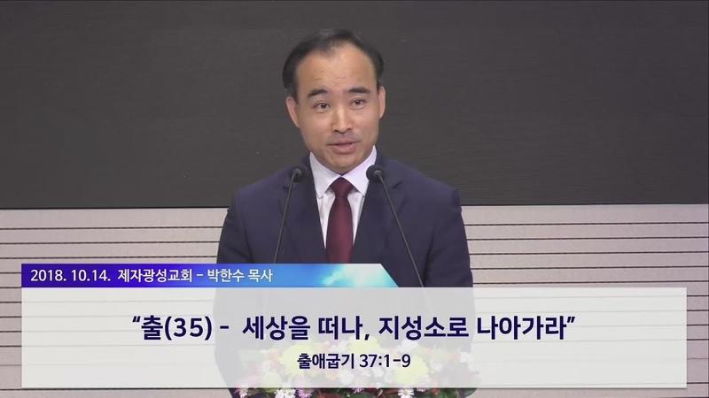 출(35) - 세상을 떠나, 지성소로 나아가라 (2018-10-14 주일예배) - 박한수 목사