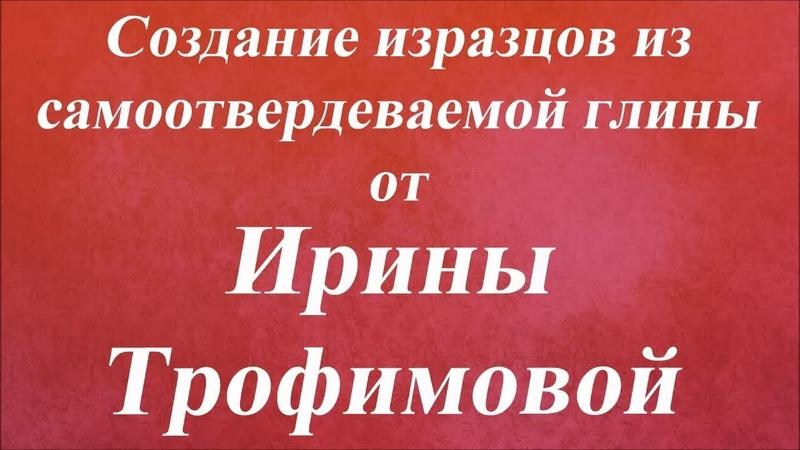 Содание изразцов из самоотвердеваемой глины. Университет Декупажа. Ирина Трофимова