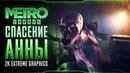 METRO EXODUS - Спасение Анны 5 [1440p Extreme Graphics]