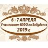 5 -й Чемпионат ЮФО по BELLYDANCE