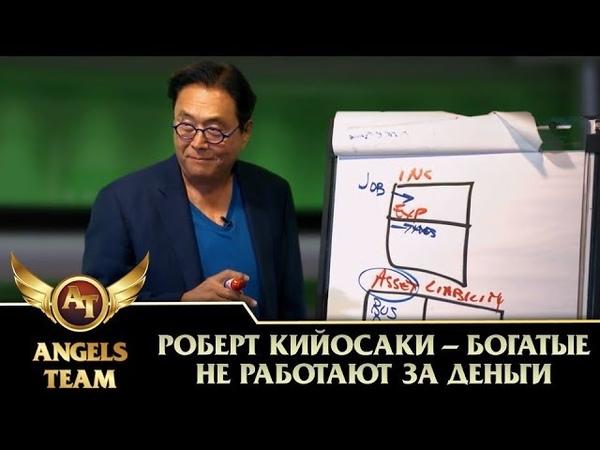 Роберт Кийосаки богатые не работают за деньги