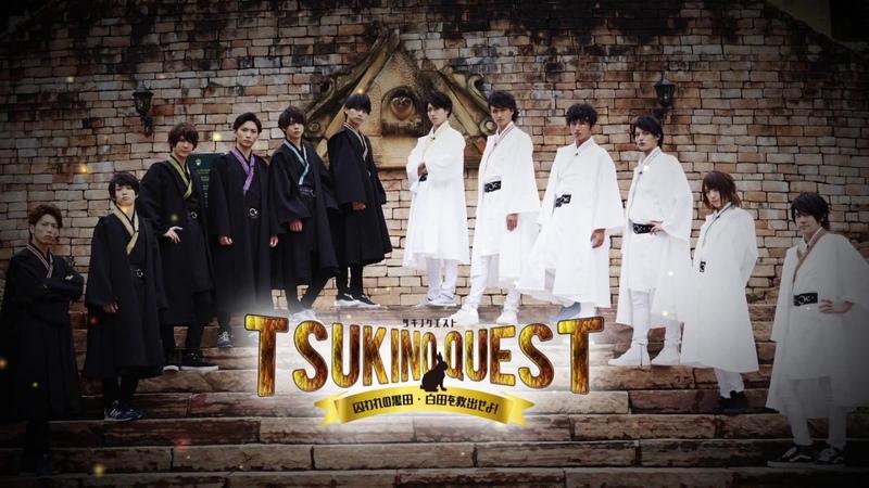 【2018/2/23発売】BD「TSUKINO QUEST(ツキクエ) BLACK VS.WHITE」CM