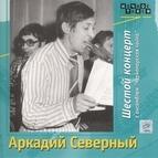 """Аркадий Северный альбом Шестой концерт с ансамблем """"Черноморская чайка"""" CD1"""