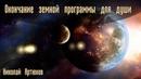 Окончание земной программы для души | G.Chenneling