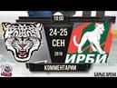 Комментарии после матчей Снежные Барсы - Ирбис 25.09.2018