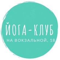 Логотип Йога-клуб на Вокзальной, 18. Новосибирск