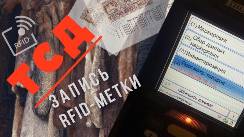 Мобильная Маркировка шуб : запись информации на RFID-метку с помощью Терминала Сбора Данных