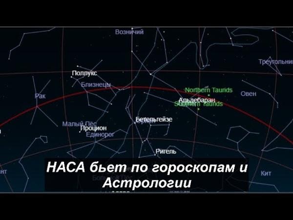 НАСА бьет по гороскопам и Астрологии. № 908