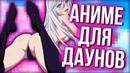 АНИМЕ ФАНАТЫ - ДАУНЫ feat. Инквизитор Махоун Бруньковский
