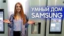 Умный дом Samsung – технологии для лентяев