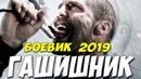 БОЕВИК 2019 стопроцентно новый! ГАШИШНИК Русские боевики 2019 новинки HD