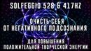 Solfeggio 528 417hz ➤ Для повышения положительной творческой энергии