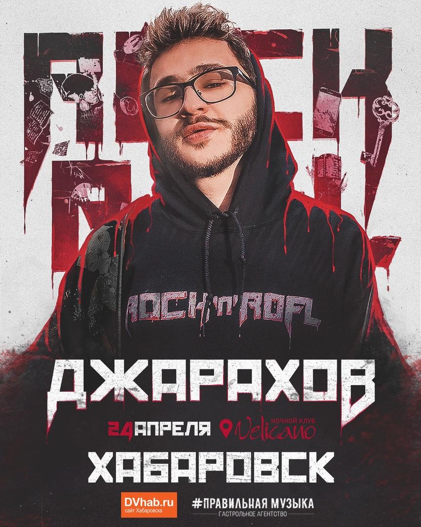 Афиша Хабаровск ДЖАРАХОВ / 24.04 ХАБАРОВСК Velicano