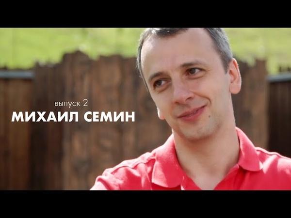 Михаил Семин — почему нет друзей, о карьере в стриптиз клубе и отношении к Филатову HEADS UP 2