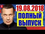 Воскресный вечер с Владимиром Соловьевым 19.08.2018
