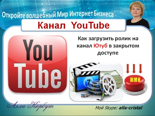 ***Как загрузить ролик на канал Ютуб в закрытом доступе*